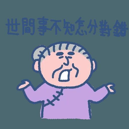 阿婆走得快 - Sticker 6