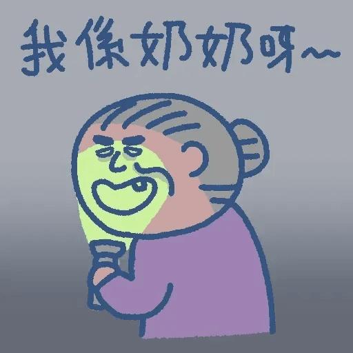 阿婆走得快 - Sticker 24