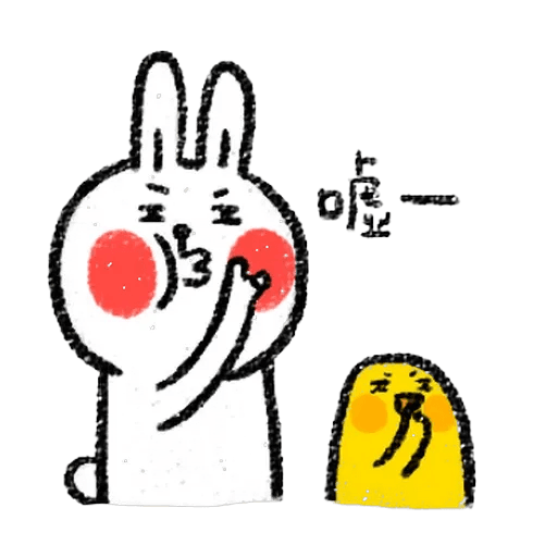 懶散兔4 - Sticker 16