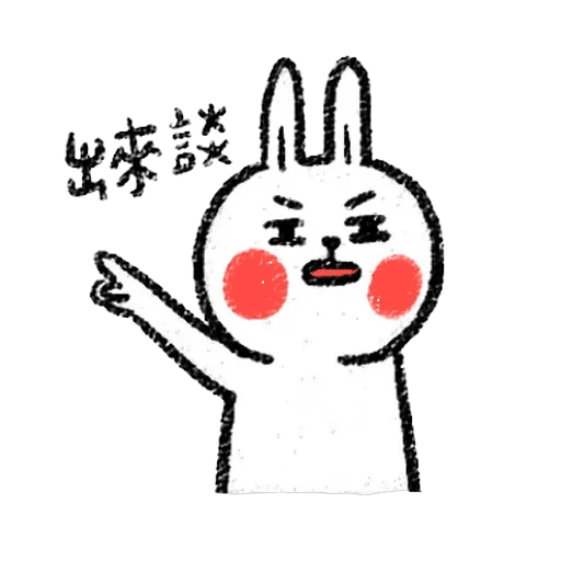 懶散兔4 - Sticker 8