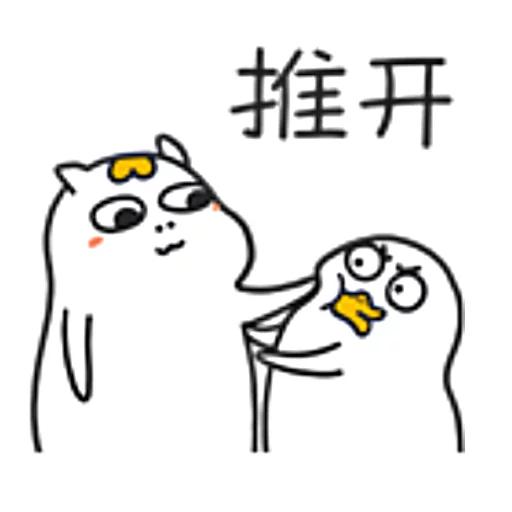 小劉鴨 - Sticker 11