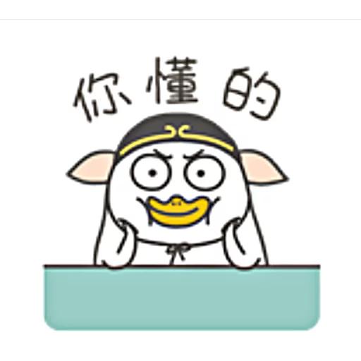 小劉鴨 - Sticker 8