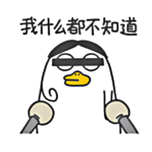 小劉鴨 - Sticker 16