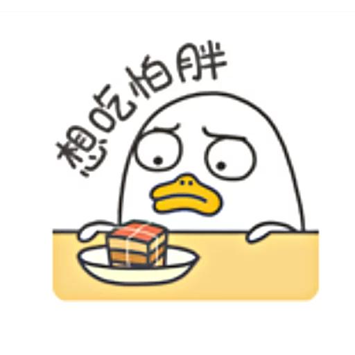 小劉鴨 - Sticker 6