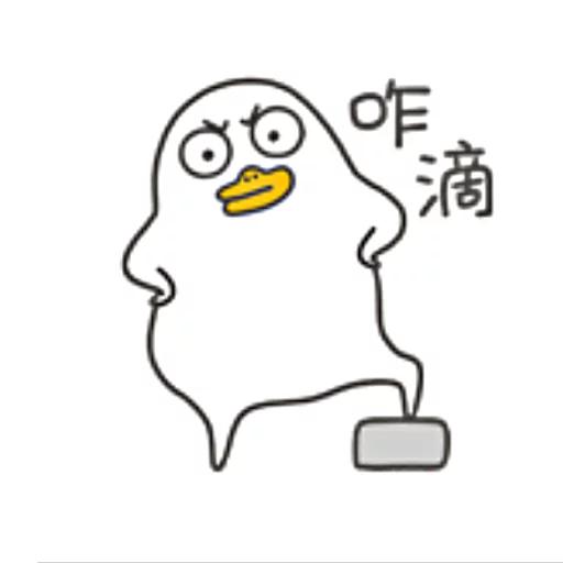 小劉鴨 - Sticker 3