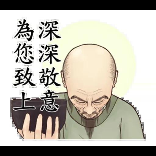 古人 - 3 - Sticker 24