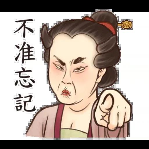 古人 - 3 - Sticker 10