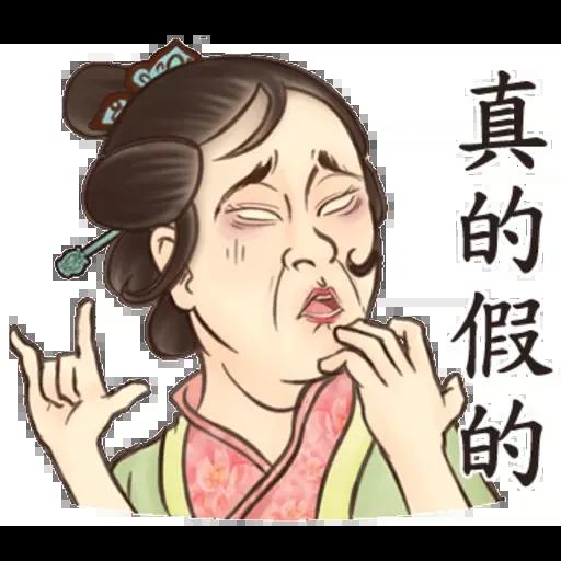 古人 - 3 - Sticker 7