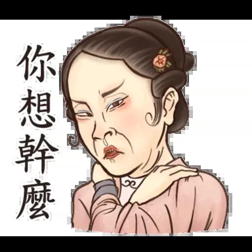 古人 - 3 - Sticker 2