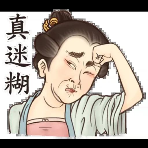 古人 - 3 - Sticker 9