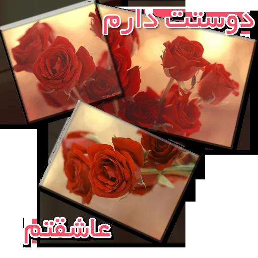 نوشته های گلی - Sticker 15