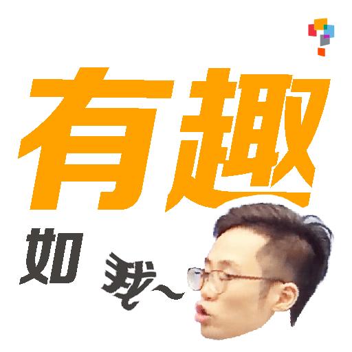 學而思-Patrick Sir - Sticker 11