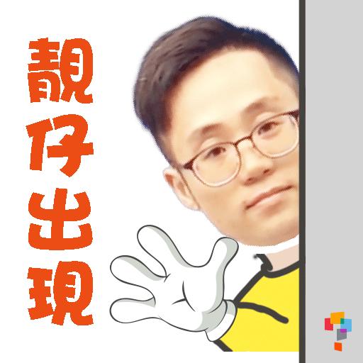 學而思-Patrick Sir - Sticker 8