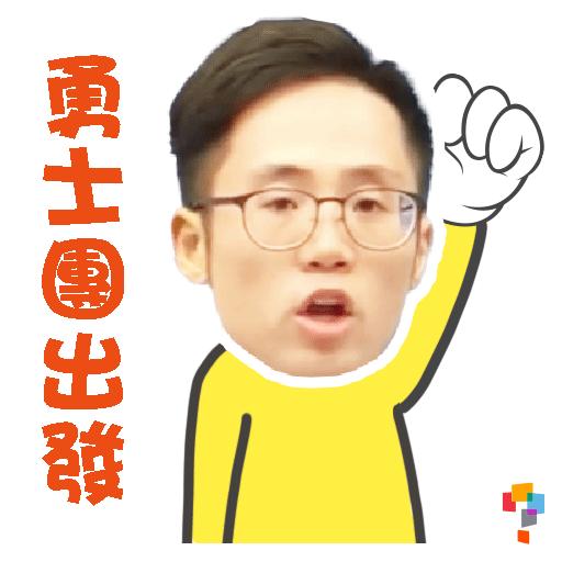 學而思-Patrick Sir - Sticker 4