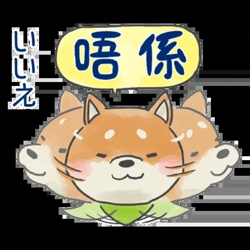 廣東話&日文 - Sticker 14