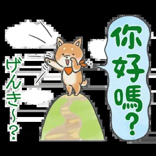 廣東話&日文 - Sticker 17