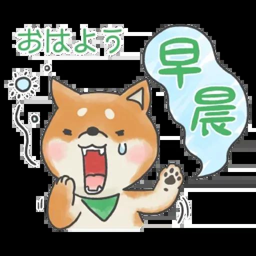 廣東話&日文 - Sticker 2