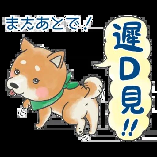廣東話&日文 - Sticker 22