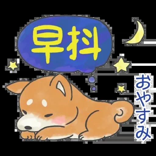 廣東話&日文 - Sticker 3