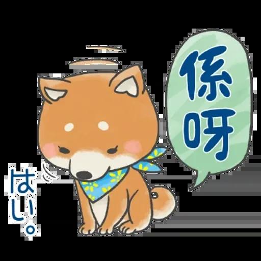 廣東話&日文 - Sticker 13