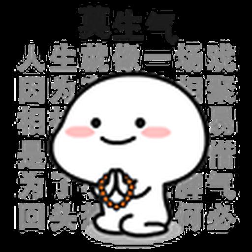 宝宝3 - Sticker 13