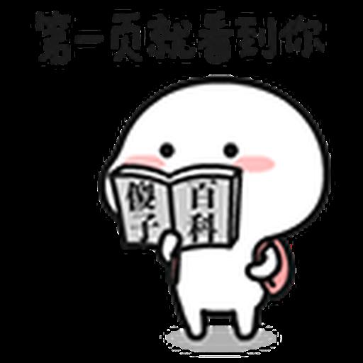 宝宝3 - Sticker 12