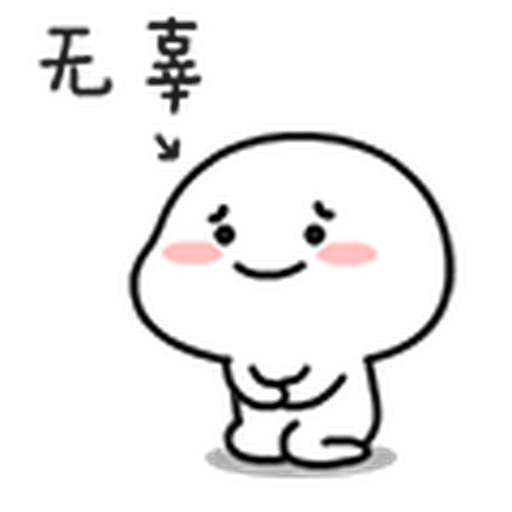 宝宝3 - Sticker 24