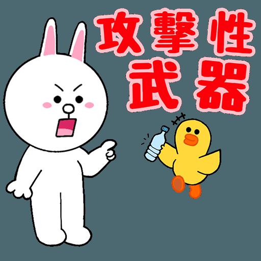 Fighting Line Friends - Sticker 10