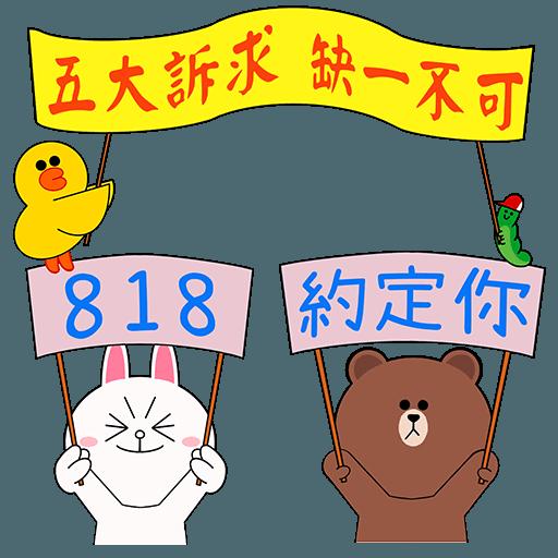 Fighting Line Friends - Sticker 14