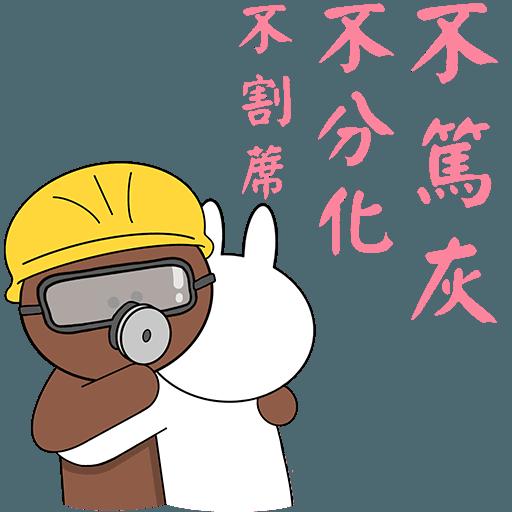 Fighting Line Friends - Sticker 6