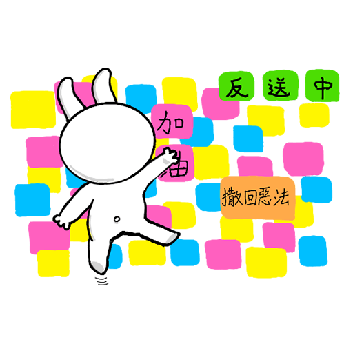 Fighting Line Friends - Sticker 1