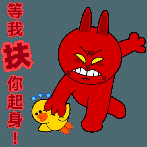 Fighting Line Friends - Sticker 11
