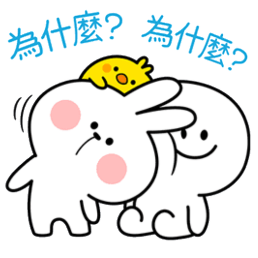 撒嬌兔的日常 - Sticker 10