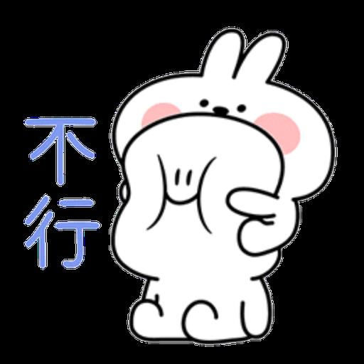 撒嬌兔的日常 - Sticker 7