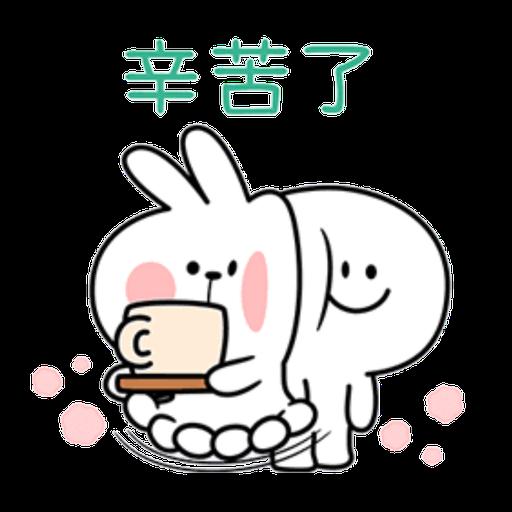 撒嬌兔的日常 - Sticker 9