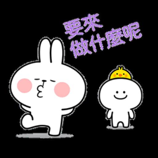 撒嬌兔的日常 - Sticker 6