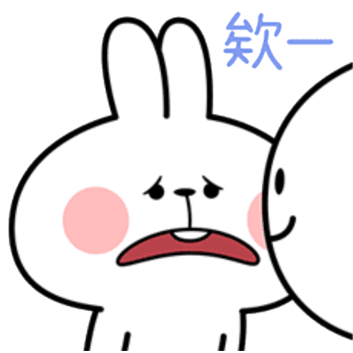 撒嬌兔的日常 - Sticker 5