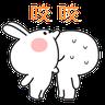 撒嬌兔的日常 - Tray Sticker