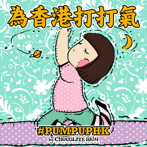 為香港打打氣 by chocolaterain.com - Sticker 8
