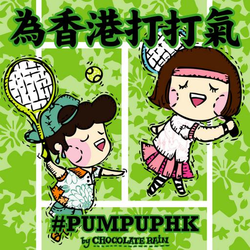 為香港打打氣 by chocolaterain.com - Tray Sticker