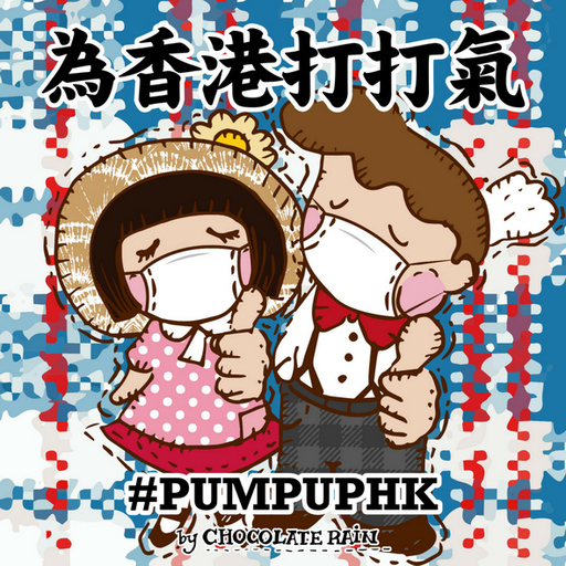 為香港打打氣 by chocolaterain.com - Sticker 6