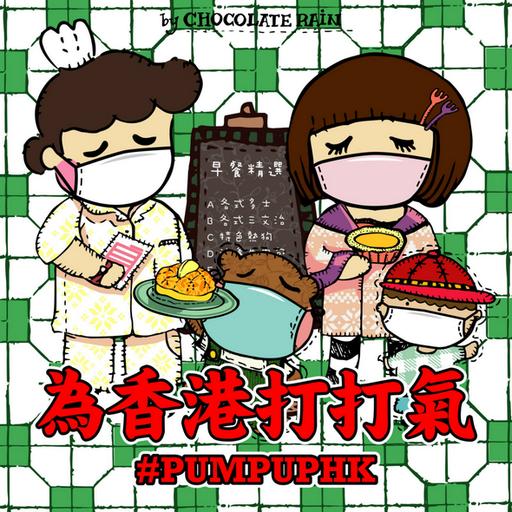 為香港打打氣 by chocolaterain.com - Sticker 4