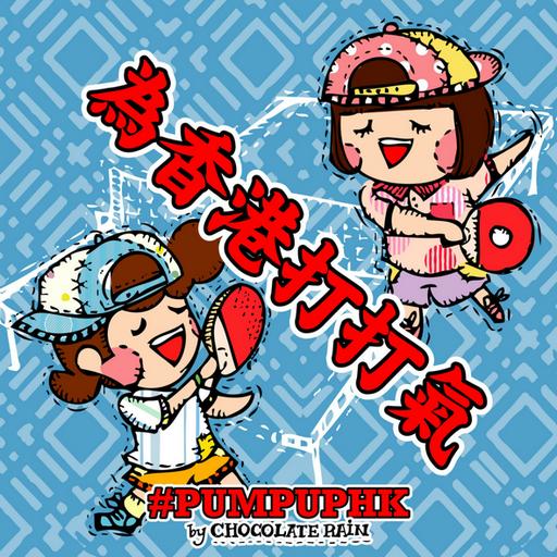 為香港打打氣 by chocolaterain.com - Sticker 5