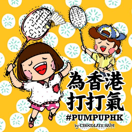 為香港打打氣 by chocolaterain.com - Sticker 10