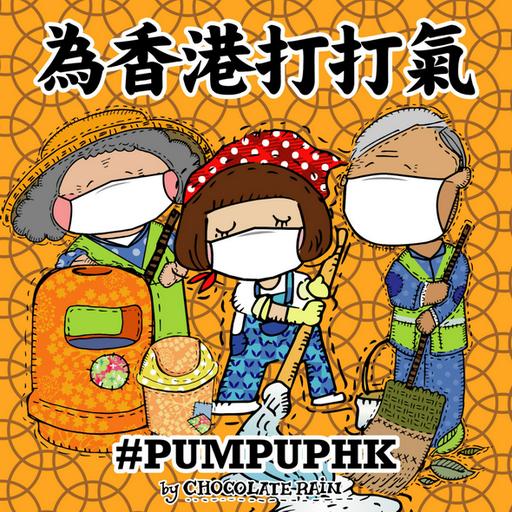為香港打打氣 by chocolaterain.com - Sticker 2