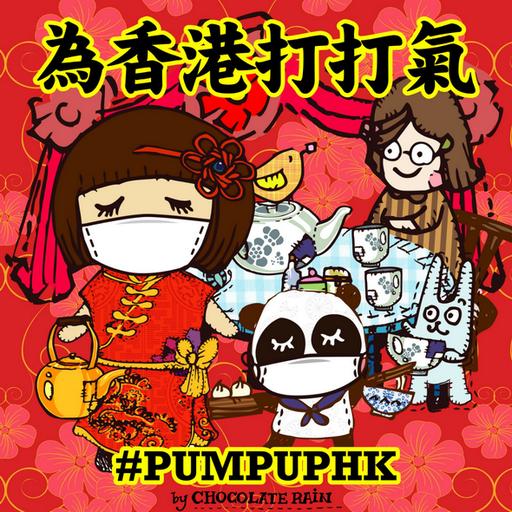 為香港打打氣 by chocolaterain.com - Sticker 12