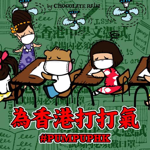 為香港打打氣 by chocolaterain.com - Sticker 1