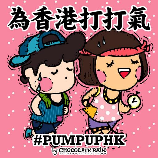 為香港打打氣 by chocolaterain.com - Sticker 9