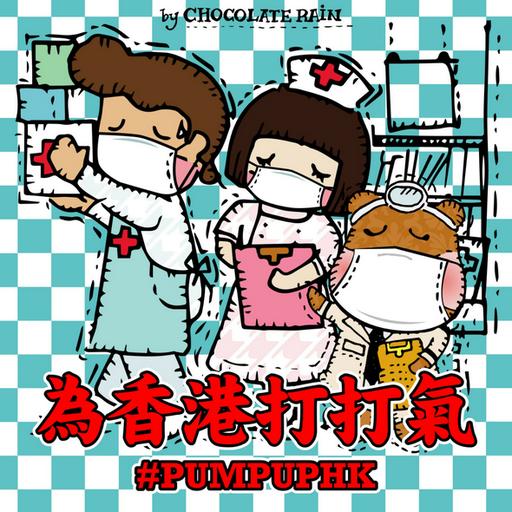 為香港打打氣 by chocolaterain.com - Sticker 3