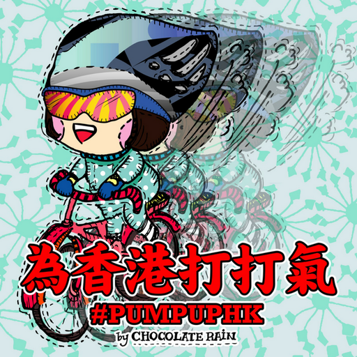 為香港打打氣 by chocolaterain.com - Sticker 7
